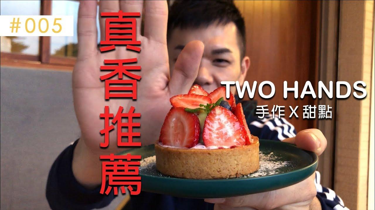 #005「美食」高雄TWOHANDS手作X甜點 - YouTube
