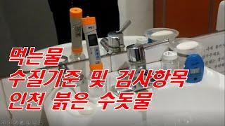 @먹는물 수질기준 및 검사항목,   #인천 붉은 수돗물