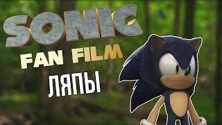 """Киноляпы/Киноляпы """"Sonic the hedgehog Fan Film (2012-13)"""""""