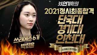 3S연기학원 정시 3관왕 단국대, 경기대, 인천대 최종…