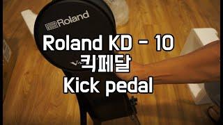 롤랜드 KD-10 킥패드 리뷰 : Roland KD-10 Kick Pad Review
