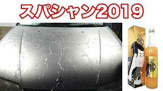 【SPASHAN】15年前の日産シルビア(S15)もスパシャンでピカピカ thumbnail