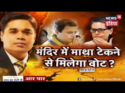 Aar Paar   Kya Vote ke Chakkar me Rahul Mandiro ke Chakkar laga rahe hain?   News18 India