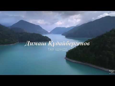 Dimash Kudaibergen - Тау ішінде (18 мая 2020)