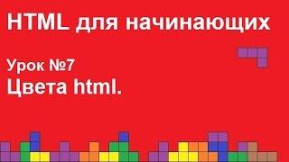 HTML для начинающих. Урок 7. Цвета html.