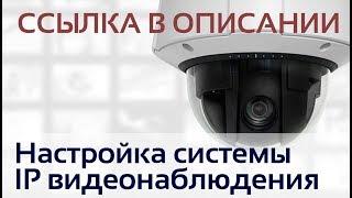 Как подключить ip камеры к видеорегистратору. Настройка системы видеонаблюдения своими руками.