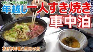 Van Life in Japan.Sukiyaki in Car cooking and New  Year sunlise!
