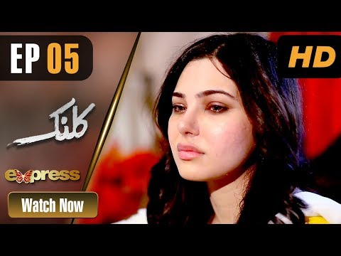Kalank - Episode 5 - Express Entertainment Dramas