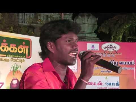 Aadi perukkuthan gramiya padal  - ஆடி பெருக்குக்குத்தான் - Anthakudi Dr.C. ILAYARAJA