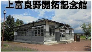 【開拓と復興】上富良野開拓記念館その前にかみふらの八景