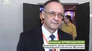 На три дня Новосибирск стал мировой столицей нейрохирургии 19 06(, 2012-06-20T03:47:39.000Z)