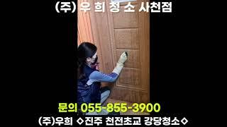 진주 천전초교 강당청소
