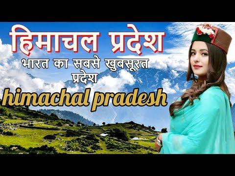 भारत का सबसे खुबसूरत प्रदेश |Amazing Facts about himachal pradesh