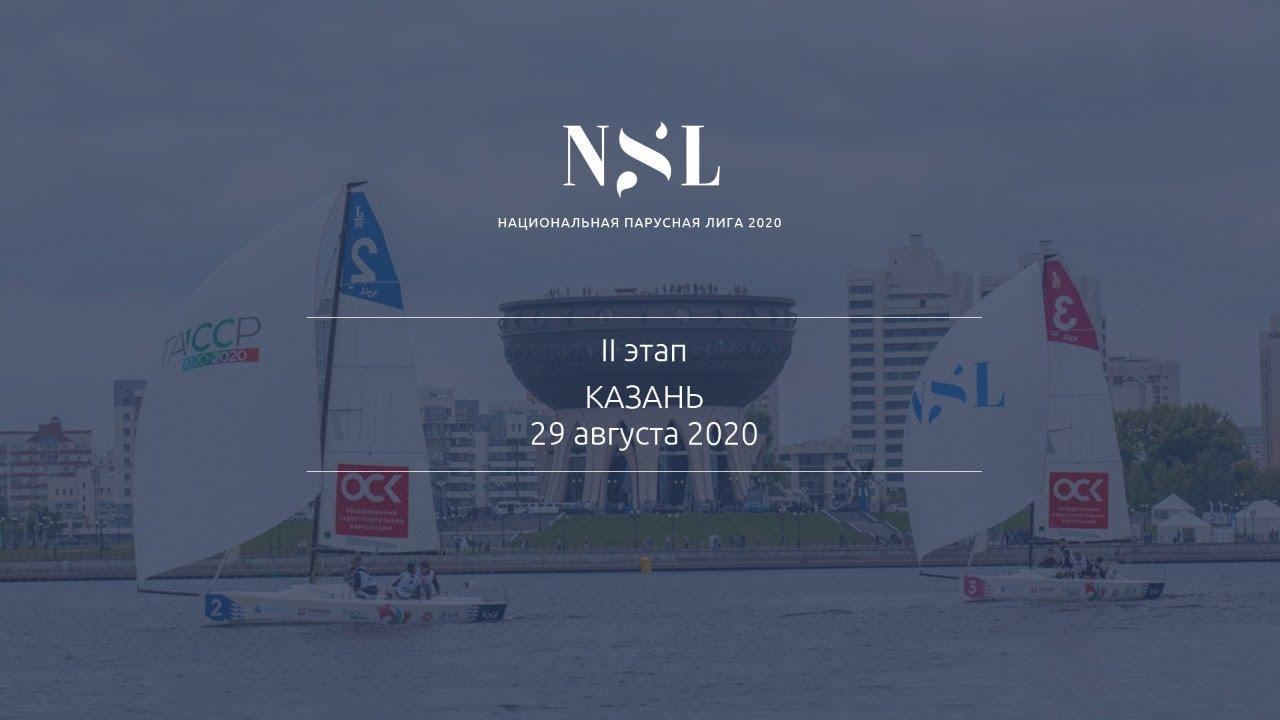 НПЛ 2020. Этап II. Казань. Второй гоночный день