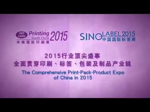 Printing South China & Sino-Label 2015 HD / 華南國際印刷展 暨 中國國際標籤展2015 HD