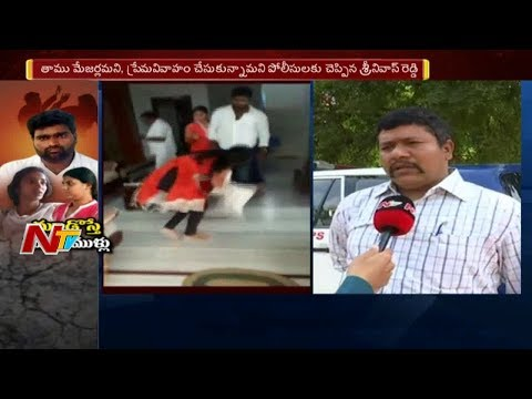 Police Officer Face to Face over Srinivas Reddy 3 Marriages Case    NTV