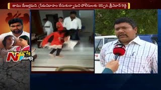 Police Officer Face to Face over Srinivas Reddy 3 Marriages Case || NTV