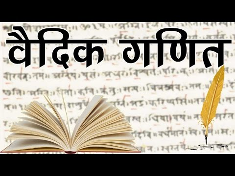 Multiplication of two numbers whose last digit sum is 10 - Vedic Math Trick (Hindi)