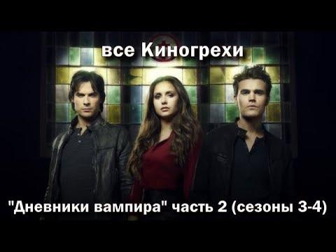 "КиноГрехи сериала ""Дневники вампира"" ч. 2"