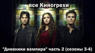 КиноГрехи сериала