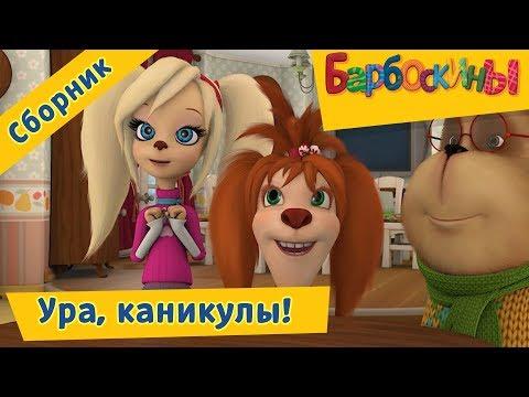 Ура, каникулы! 💃 Барбоскины 👏 Сборник мультфильмов 2018