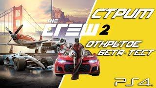 The Crew 2 : Стрим (ОБ-Т PS4) #2