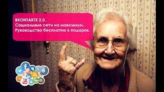 ВКОНТАКТЕ 2.0  Социальные сети на максимум. Руководство бесплатно в подарок.