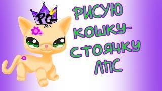 ЛПС кошка - стоячка рисую в Procreate