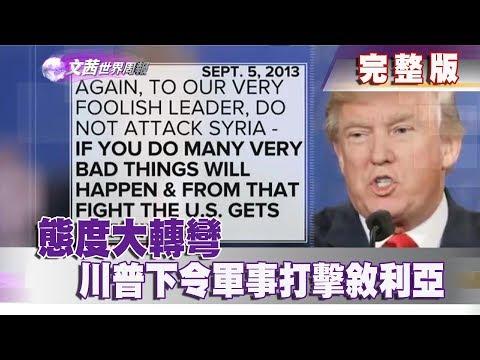 【完整版】2018.04.15《文茜世界周報》態度大轉彎 川普下令軍事打擊敘利亞|Sisy's World News