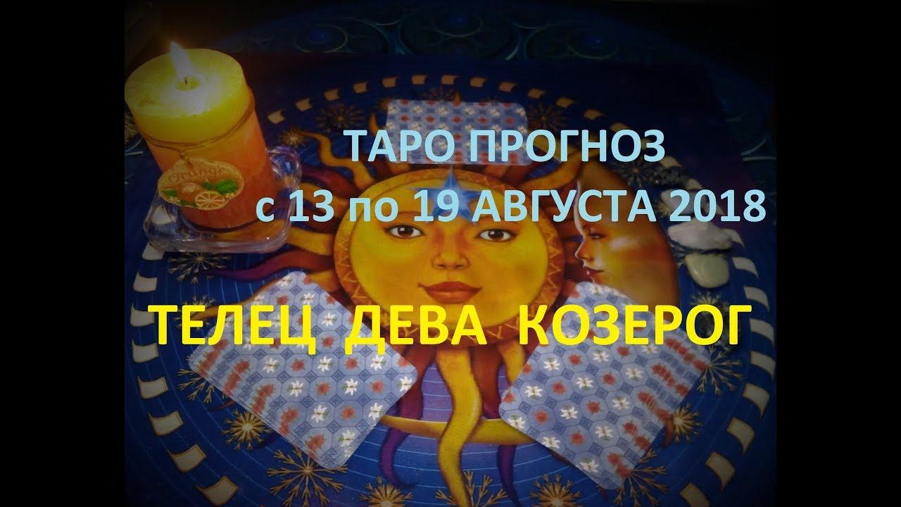 Таро прогноз на неделю с 13 по 19 августа 2018 г. Стихия земли. ТЕЛЕЦ, ДЕВА, КОЗЕРОГ.