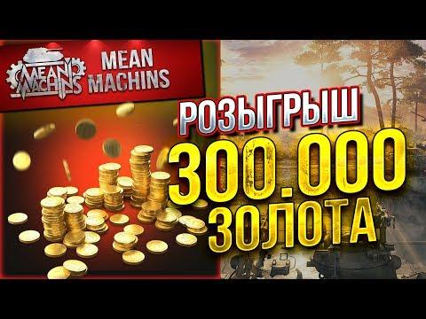 """""""РОЗЫГРЫШ 300 000 ГОЛДЫ...АНОНС"""" / ЖЕЛАЮ ВАМ УДАЧИ #ХаляваПриди"""