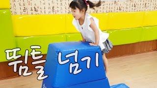 Download Video 태희의 체육놀이 뜀틀넘기 매트놀이 유아체육 toy Tei'sHappyHouse 태희의해피하우스 MP3 3GP MP4