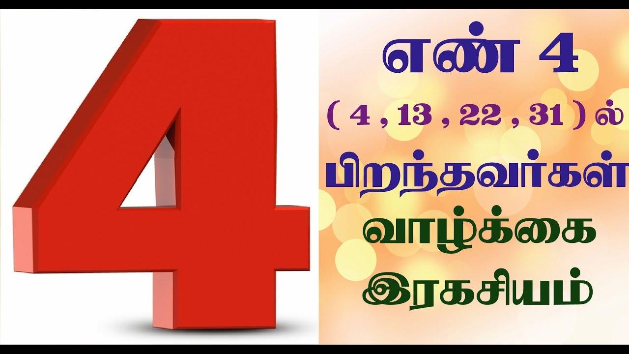 date of birth 13 january numerology calculator india