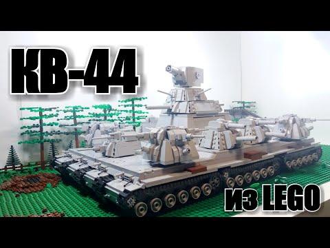 LEGO ТАНК КВ-44 On RC. СТАЛЬНОЙ МОНСТР. ЛЕГО САМОДЕЛКА