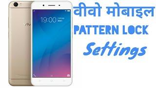 Vivo pattern lock setting वीवो मोबाइल में पैटर्न लॉक कैसे सेट करे।