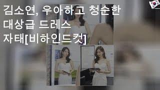 김소연, 우아하고 청순한 대상급 드레스 자태[비하인드컷…