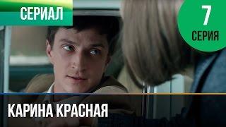 ▶️ Карина Красная 7 серия - Мелодрама | Смотреть фильмы и сериалы - Русские мелодрамы