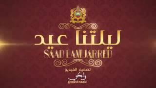 ليلتنا عيد| جديد| سعد لمجرد|            saad Lamjared