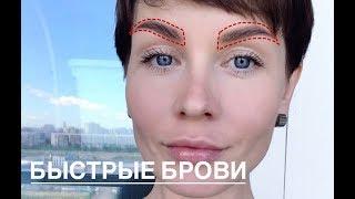 Анна Измайлова Макияж бровей за 5 минут