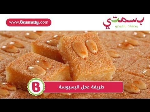 طريقة عمل البسبوسة - Basbousa Recipe