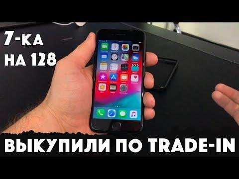 Принял в Trade-in IPhone 7 - семерка на 128 в идеале за 25к!!!