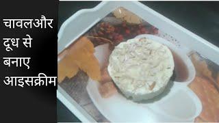 गर्मी में घर पर चावल और दूध से बनाए  शानदार आइसक्रीम | Ice Cream Recipe |Rani kitchen