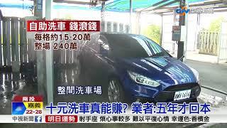 十元洗車真能賺? 業者:五年才回本│中視新聞 20171102