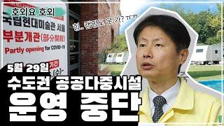 수도권 공공다중시설 2주간 문 닫는다ㅣ5월 29일 호외…