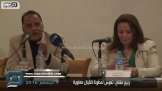 مصر العربية | ربيع مفتاح:نجيب محفوظ تعرض لمحاولة اغتيال معنوية