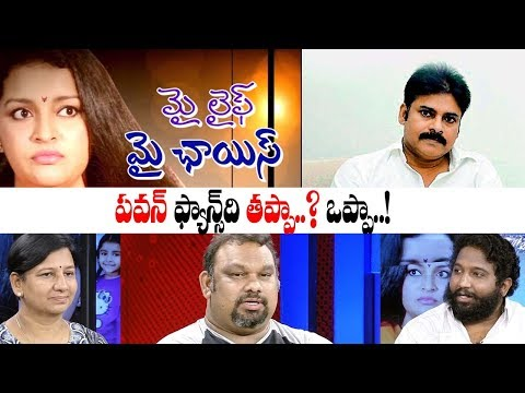 Debate on Renu Desai 2nd Marriage | Pawan Kalyan Fans Reaction | Kathi Mahesh | 10TV