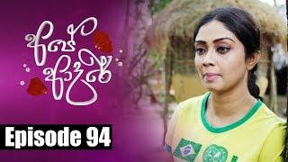 Ape Adare - අපේ ආදරේ Episode 94 | 31 - 07 - 2018 | Siyatha TV Thumbnail