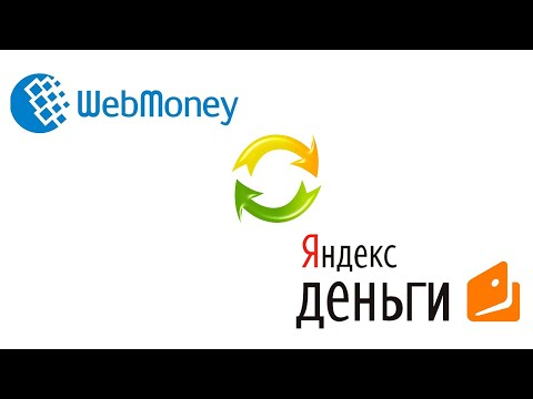 Как перевести деньги с Вебмани на Яндекс кошелек без привязки 2020