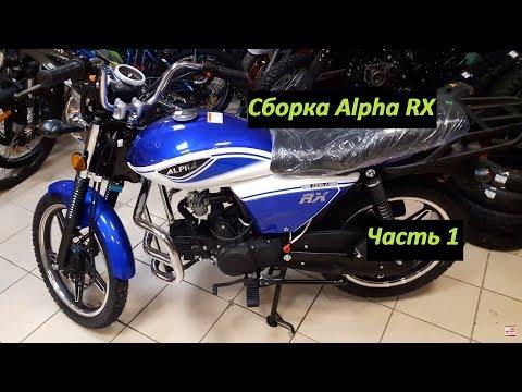 Сборка мотоцикла Альфа Alpha RX мопед из коробки.Часть 1
