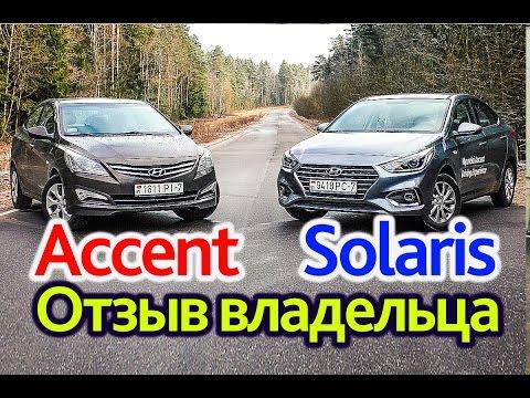 Новый Hyundai Accent Solaris а в чем прогресс Отзыв владельца